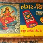 インド ヴィンテージ看板 -インド雑貨-
